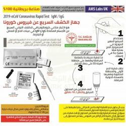 Coronavirus Rapid Test Kit, COVID-19 Antibody Test Kit, COVID-19 Rapid Test Kit IgG + IgM, 96% Accuracy in 10-15 Minutes, Made in UK, 2 Complete Tests in One Kit